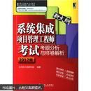 新大纲:系统集成项目管理工程师考试考眼分析与样卷解析(2012版)