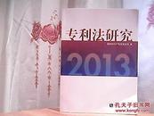 2013-专利法研究