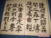 王觉斯分书八关斋会记-民国24年初版(王铎)-珂罗版