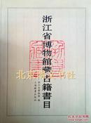 浙江省博物馆藏古籍书目(精)