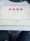 产品目录 第一册 北京市第一建筑构件厂(带语录孔网首现)