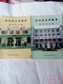 香河县素质教育 管理论文集+教学论文集(两本同售)