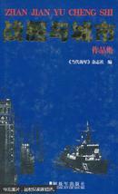 战舰与城市:作品集