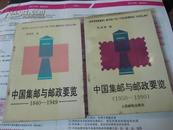 中国集邮与邮政要览 1950-1990
