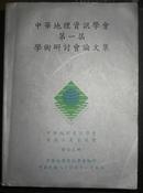 中华地理咨询学会第一届学术研讨会论文集 前100页书角有水渍