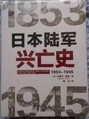 《日本陆军兴亡史》(精装)