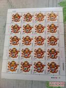 第三轮生肖邮票大版11张(缺 羊)保真