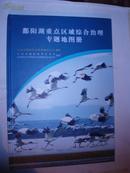 鄱阳湖重点区域综合治理专题地图册(8开精装豪华本)