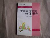 中国古代文学分体研究 (戏曲、小说卷) r135