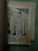 人民列车(无封面封底扉页版权页,存1-106页)