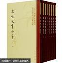 唐诗纪事校笺(套装全8册)