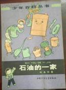 少年百科丛书《石油的一家》(叶永烈签名本)