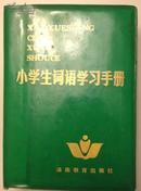 小学生词语学习手册