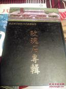 花莲福圆玫瑰石典藏博物馆---玫瑰石专辑【16开精装本、蔡子圣签名本】