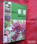 绿色食品葡萄栽培技术
