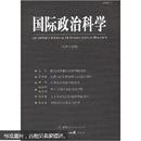 国际政治科学(总第十四期)(2008/2)