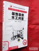 装饰装修木工问答   机械工业出版社