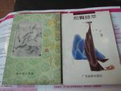 前贤诗萃 仅 5400册