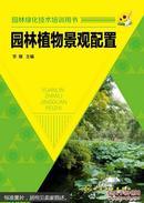正版二手 园林绿化技术培训用书:园林植物景观配置 李娜 化学工业出版社 9787122203540