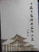 三苏书画院名家作品集