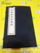 中国古词珍藏本 .【线装带函套全六册.】