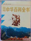 简明中华百科全书 上中下三卷