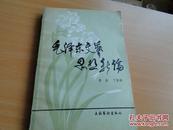 毛泽东文艺思想新论 李准签赠本(1983一版一印,11000册)