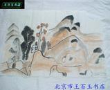 国画 2平尺 (货号:446)