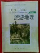 普通高中地理课程标准实验教科书·旅游地理(选修Ⅲ)