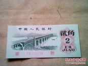 中国人民银行 贰角 1962