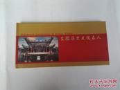 安徽历史文化名人邮政明信片