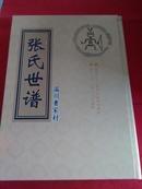 张氏世谱 (山东淄川鲁家村、精装大16开、重4.2斤、包邮)