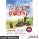 儿童陶艺制作教程技术教学书籍 儿童陶艺制作启蒙