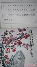 1979年上海人民美术出版社出的名家绘画24开挂历