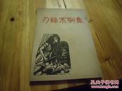 刃锋木刻集 开明书店1949 茅盾和叶圣陶作序 稀见版本
