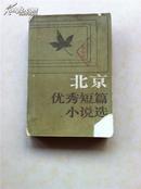 北京优秀短篇小说选:1949~1984