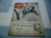 40年代[星岛日报]详情看图