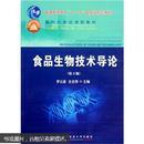 食品生物技术导论(第2版)