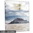 藏爱:香巴拉的私享盛宴(全新,未拆封)