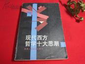现代西方哲学十大思潮【哲学书籍】1版1印:品漂亮