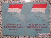 印度尼西亚人民收复西伊里安的斗争一定胜利 1958年1版1次2500册 明棋著 正版原版 珍稀绝版书 勿以原价论价值