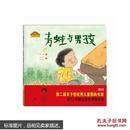 【唐人文化】棒棒仔品格养成图画书 青蛙与男孩