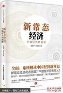 新常态经济中国经济新变局 正版现货
