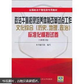 政法干警招录培养体制改革试点工作文化综合(历史、地理、政治)标准化模拟试卷(专科类专用)