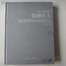 瓷都传人2011景德镇陶瓷艺术作品集【仿古卷】