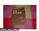 中国高层智囊.影响当今中国发展进程的人.二