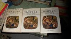 中国历代名著全译丛书:资治通鉴全译15(只是一本的价格)