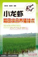 小龙虾养殖技术书 小龙虾养殖资料 小龙虾稻田综合养殖技术