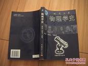 物理学史(正版全新)