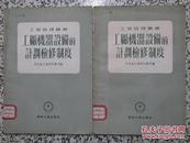 工厂机器设备的计划检修制度 工业管理丛书 1953年3版 正版原版